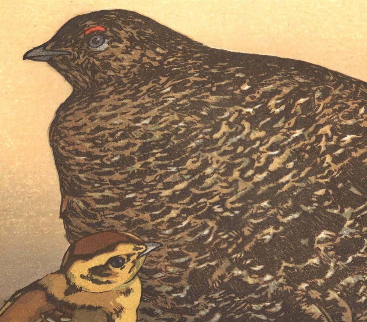 吉田遠志 木版画 013001 雷鳥 (Raicho) 初摺1930年 初期の頃の作品!!  最高峰の摺師の技をご堪能下さい!!_画像9
