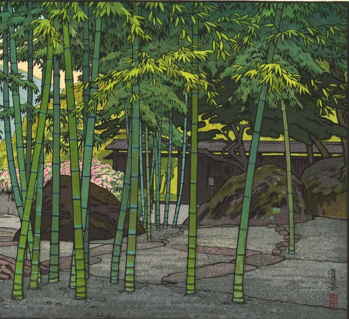 吉田遠志 木版画 015402 箱根神仙郷 竹のお庭 (Bamboo Garden,Hakone Museum) 初摺1954年  最高峰の摺師の技をご堪能下さい!!_画像8