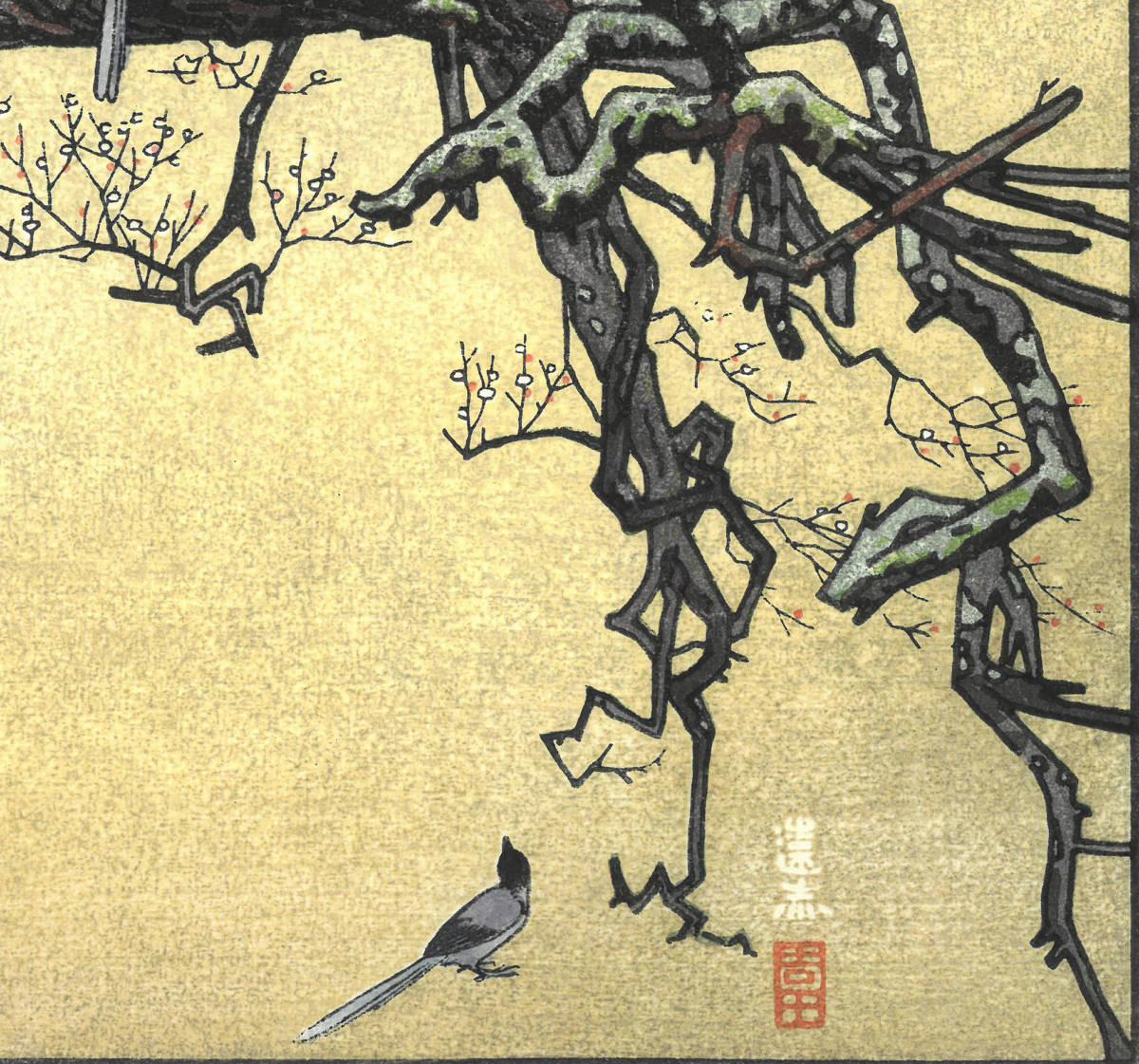 吉田遠志 木版画 015106 数珠かけの梅 (Plum tree & Blue Magpie) 初摺1951年  最高峰の摺師の技をご堪能下さい!!_画像10