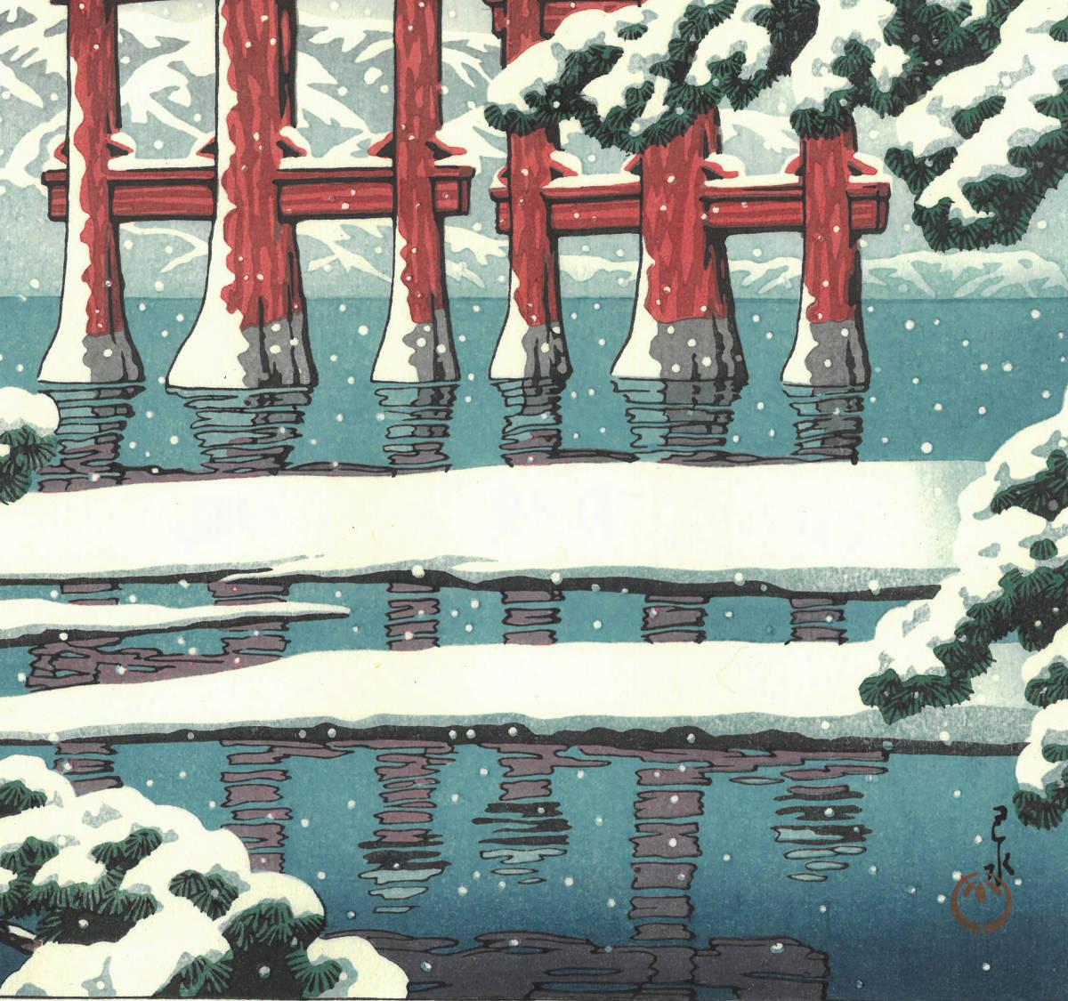 川瀬巴水 木版画 HKS-2  雪の宮島 初版 1929年 昭和4年 (新版画) 最高峰の摺師による貴重な巴水木版画を堪能下さい!!_画像10