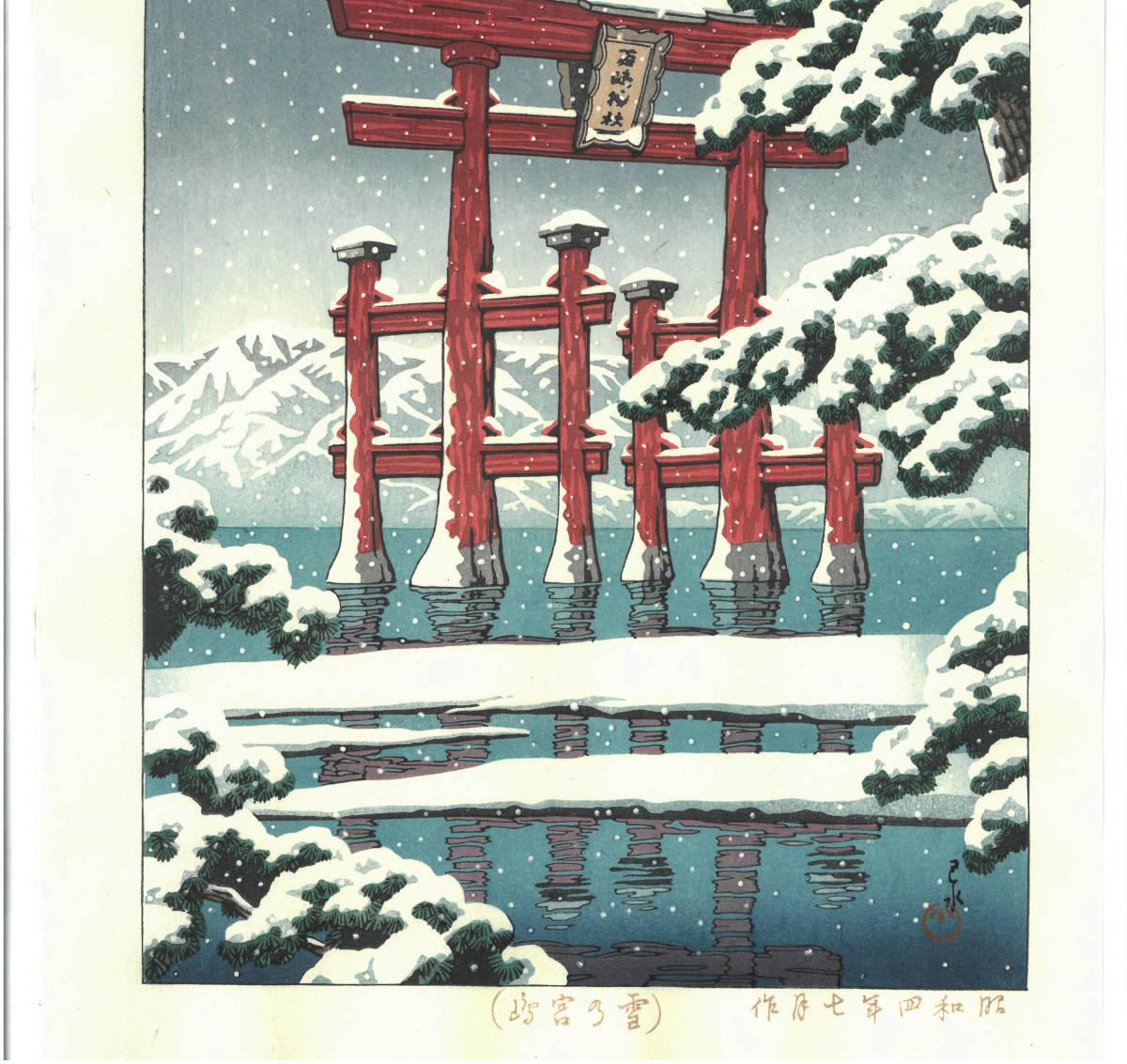 川瀬巴水 木版画 HKS-2  雪の宮島 初版 1929年 昭和4年 (新版画) 最高峰の摺師による貴重な巴水木版画を堪能下さい!!_画像5