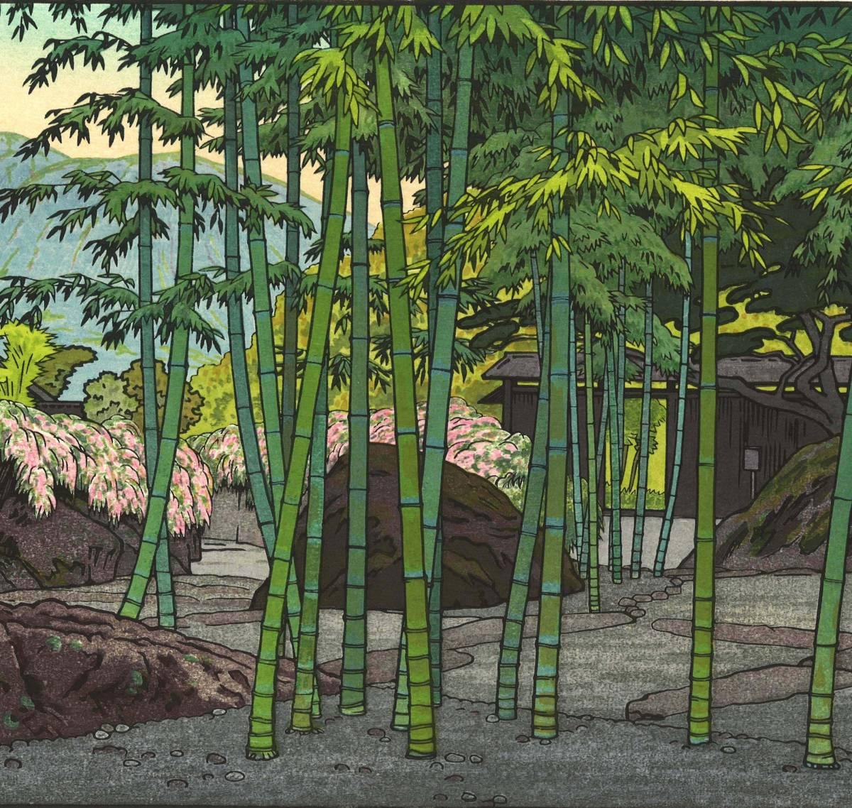 吉田遠志 木版画 015402 箱根神仙郷 竹のお庭 (Bamboo Garden,Hakone Museum) 初摺1954年  最高峰の摺師の技をご堪能下さい!!_画像7