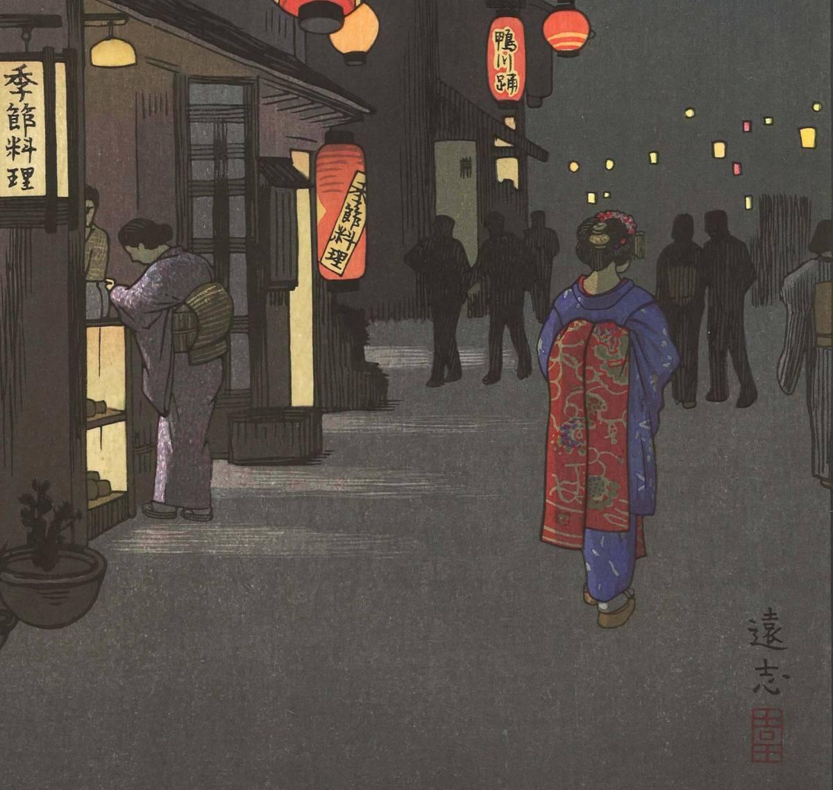 吉田遠志 木版画 018501 瓢六 (Hyoroku) 初摺1951年  最高峰の摺師の技をご堪能下さい!!_画像10