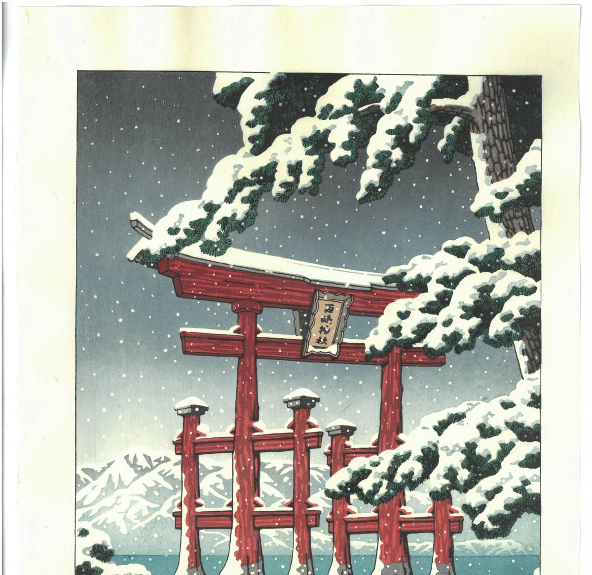 川瀬巴水 木版画 HKS-2  雪の宮島 初版 1929年 昭和4年 (新版画) 最高峰の摺師による貴重な巴水木版画を堪能下さい!!_画像3