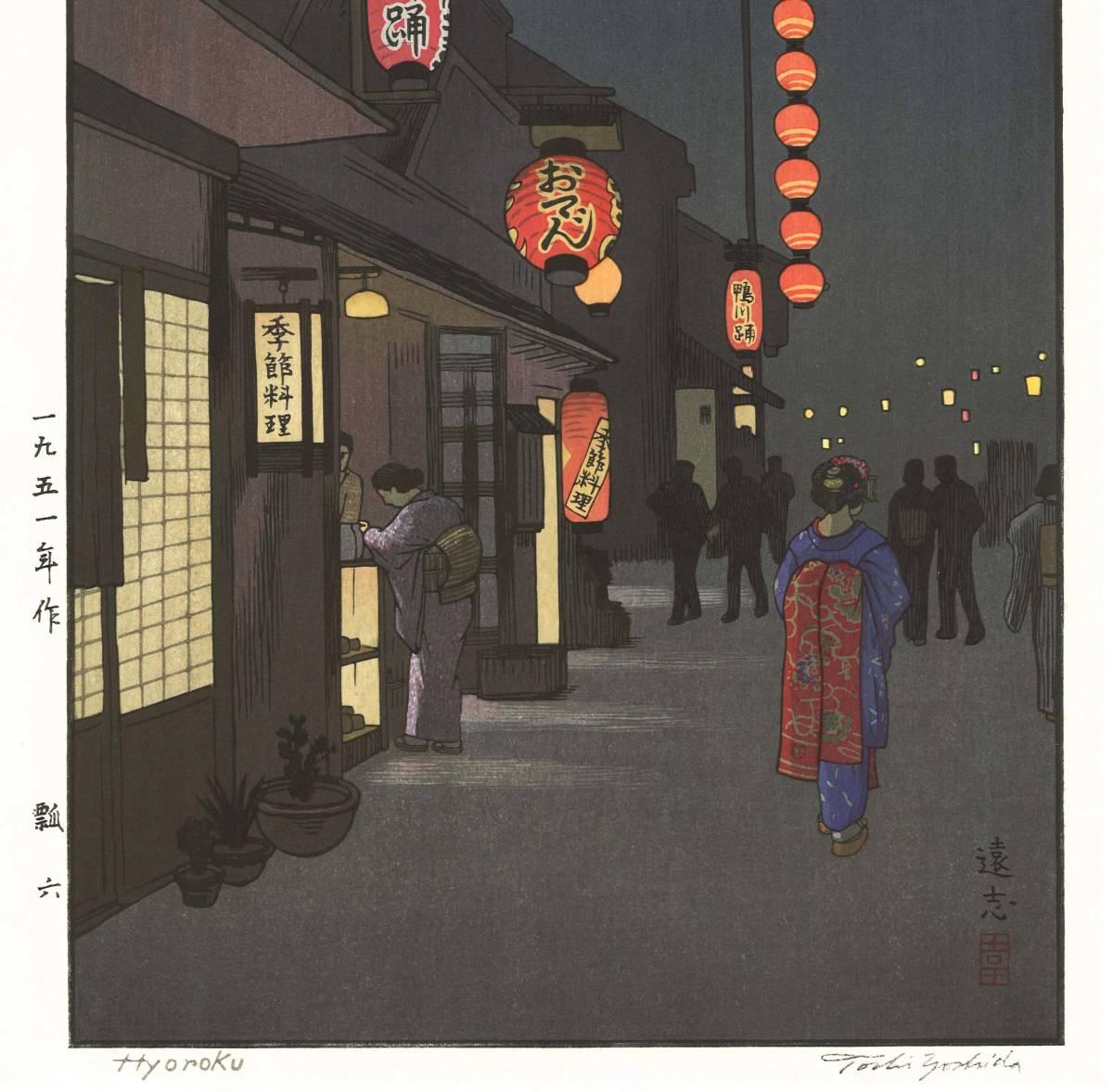吉田遠志 木版画 018501 瓢六 (Hyoroku) 初摺1951年  最高峰の摺師の技をご堪能下さい!!_画像5
