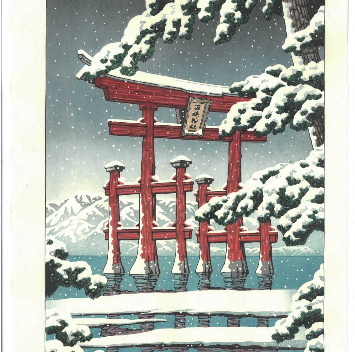 川瀬巴水 木版画 HKS-2  雪の宮島 初版 1929年 昭和4年 (新版画) 最高峰の摺師による貴重な巴水木版画を堪能下さい!!_画像4