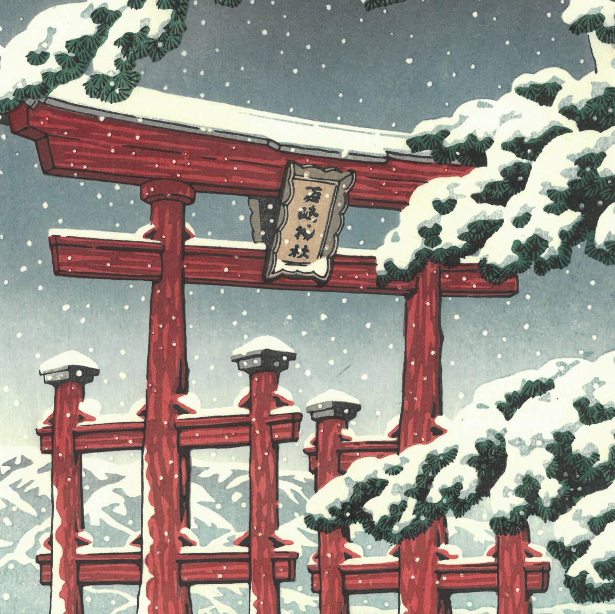 川瀬巴水 木版画 HKS-2  雪の宮島 初版 1929年 昭和4年 (新版画) 最高峰の摺師による貴重な巴水木版画を堪能下さい!!_画像9