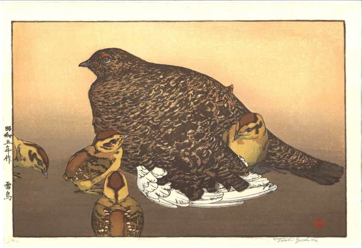 吉田遠志 木版画 013001 雷鳥 (Raicho) 初摺1930年 初期の頃の作品!!  最高峰の摺師の技をご堪能下さい!!_画像1