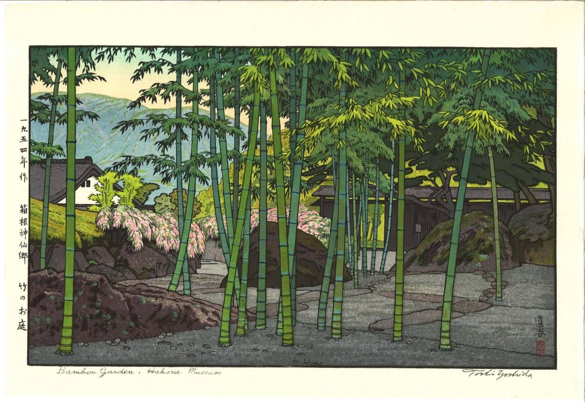 吉田遠志 木版画 015402 箱根神仙郷 竹のお庭 (Bamboo Garden,Hakone Museum) 初摺1954年  最高峰の摺師の技をご堪能下さい!!_画像1