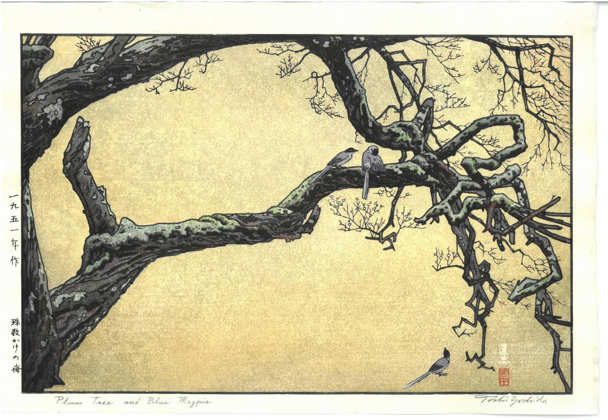 吉田遠志 木版画 015106 数珠かけの梅 (Plum tree & Blue Magpie) 初摺1951年  最高峰の摺師の技をご堪能下さい!!_画像1