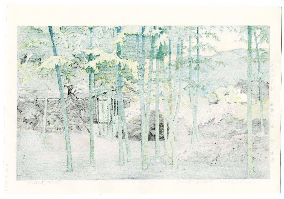 吉田遠志 木版画 015402 箱根神仙郷 竹のお庭 (Bamboo Garden,Hakone Museum) 初摺1954年  最高峰の摺師の技をご堪能下さい!!_画像2