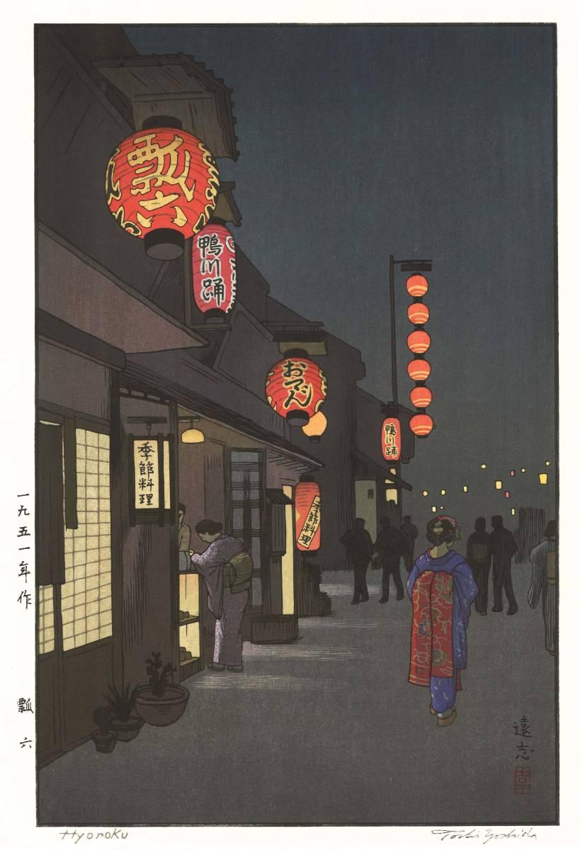 吉田遠志 木版画 018501 瓢六 (Hyoroku) 初摺1951年  最高峰の摺師の技をご堪能下さい!!_画像1