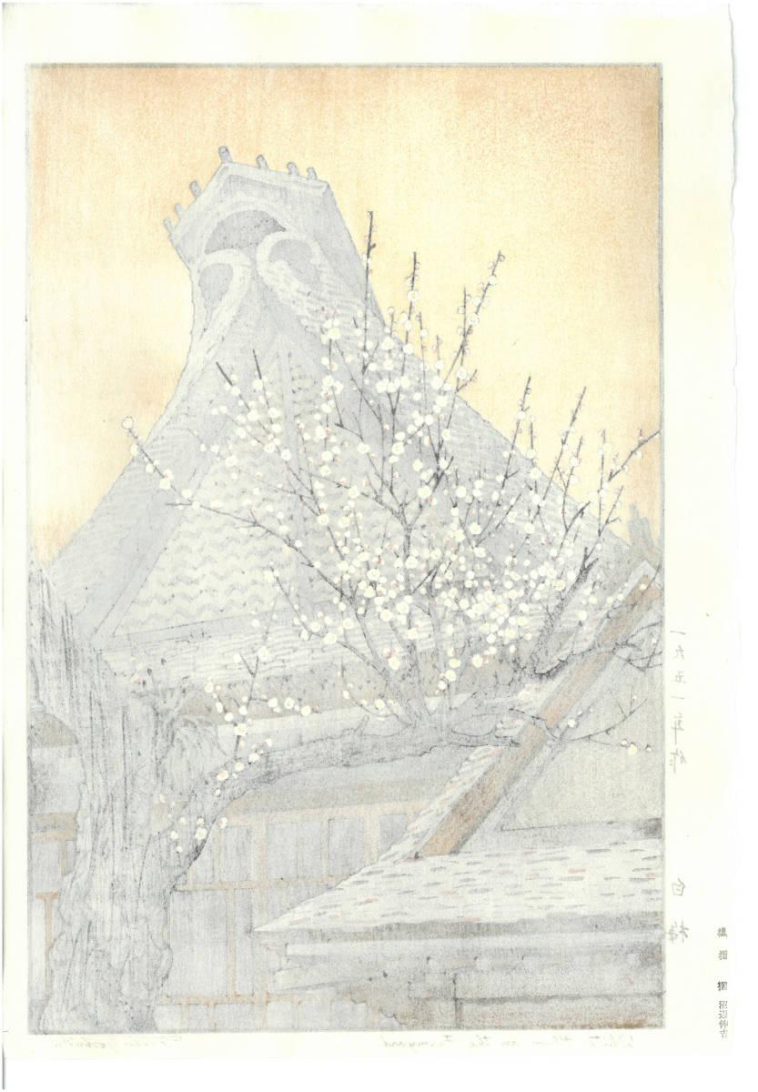 吉田遠志  木版画   015102 白梅  (White Plum in the Farmyard)  初摺1951年   最高峰の摺師の技をご堪能下さい!!_画像2