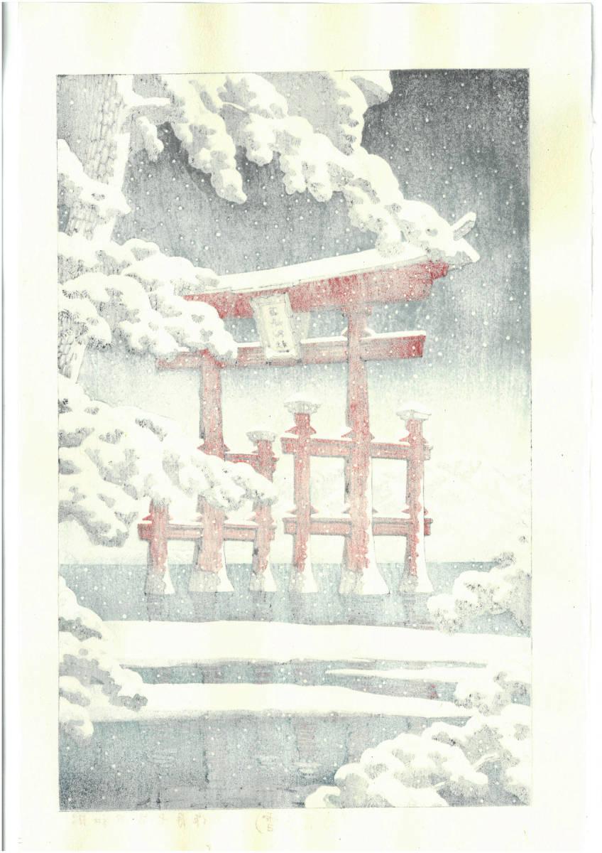 川瀬巴水 木版画 HKS-2  雪の宮島 初版 1929年 昭和4年 (新版画) 最高峰の摺師による貴重な巴水木版画を堪能下さい!!_画像2