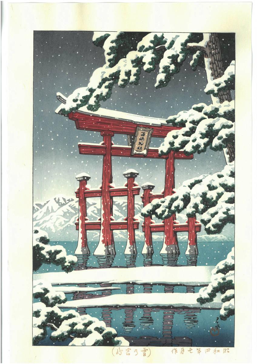 川瀬巴水 木版画 HKS-2  雪の宮島 初版 1929年 昭和4年 (新版画) 最高峰の摺師による貴重な巴水木版画を堪能下さい!!_画像1
