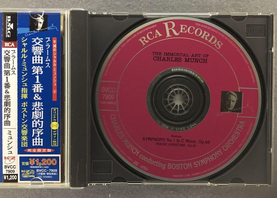 CD/ ブラームス:交響曲第1番 / ミュンシュ&ボストン響_画像3