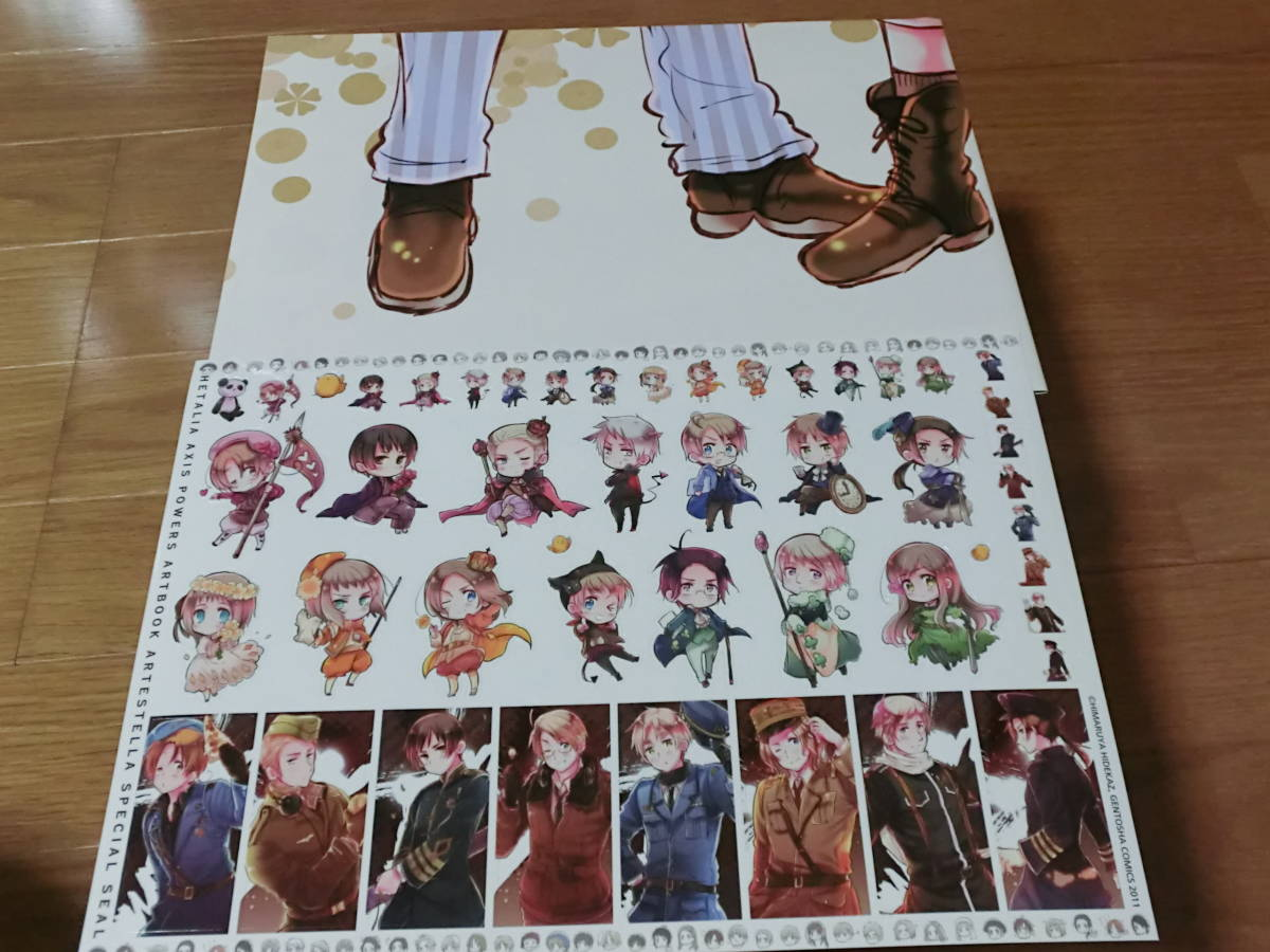 ヘタリア Axis Powers ARTBOOK ArteStella シール&ポスター付き_シールとポスターです。