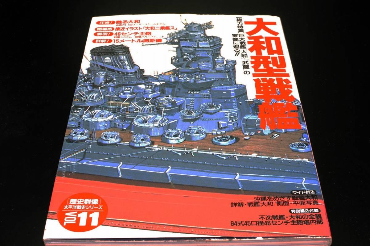 歴史群像 Vol11 大和型戦艦_画像1