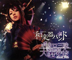 ボカロ三昧大演奏会【Amazon.co.jp限定】(2DVD+2CD)/和楽器バンド_画像1