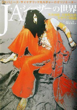 J・A・シーザーの世界 「天井桟敷」「万有引力」の生きている伝説/J・A.シ-ザ-(著者)_画像1