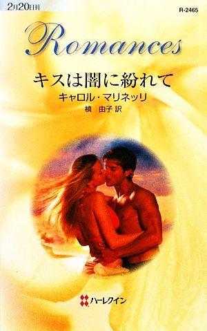 キスは闇に紛れて ハーレクイン・ロマンス/キャロルマリネッリ【作】,槇由子【訳】_画像1
