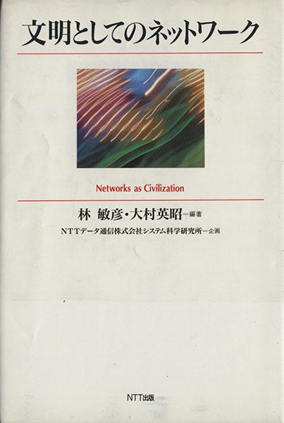 文明としてのネットワーク/林敏彦(著者),大村英昭(著者),NTTデータ通信株式会社システム科学研究所(その他)_画像1