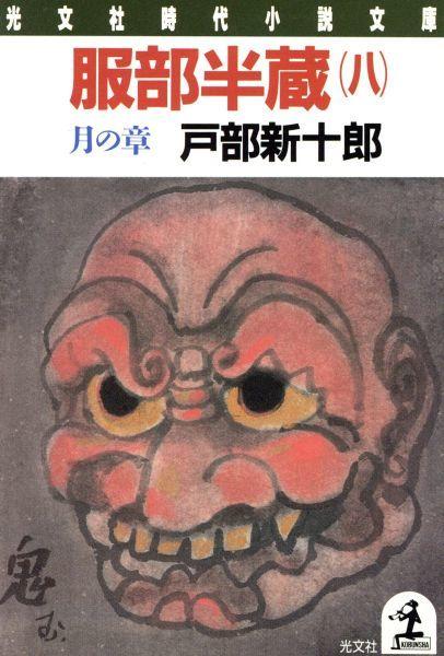 服部半蔵(八) 月の章 光文社時代小説文庫/戸部新十郎【著】_画像1