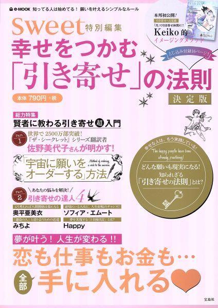 幸せをつかむ「引き寄せ」の法則 決定版 sweet特別編集 e-MOOK/宝島社(その他)_画像1
