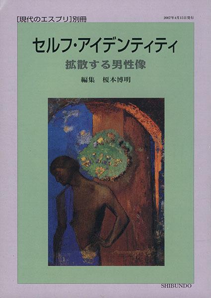 セルフ・アイデンティティ 拡散する男性像/哲学・心理学・宗教(その他)_画像1