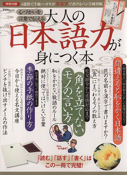 大人の日本語力が身につく本 心づかいを言葉で伝える 晋遊舎ムック/実用書(その他)_画像1