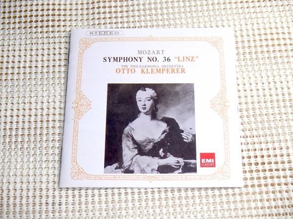 廃盤 モーツァルト 交響曲 第29番 第31番 パリ 第36番 リンツ オットー クレンペラー フィルハーモニア MOZART paris lintz Otto Klemperer_画像1