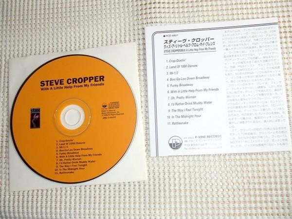 廃盤 紙ジャケ Steve Cropper スティーヴ クロッパー With A Little Help From My Friends / Booker T & The MG's ギタリスト Stax Volt