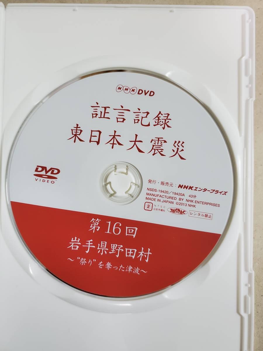 H12 証言記録 東日本大震災 第16回 岩手県野田村 祭りを奪った津波 NHK DVD 送料込_画像4