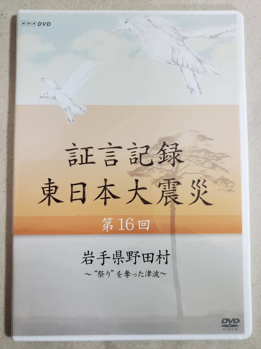 H12 証言記録 東日本大震災 第16回 岩手県野田村 祭りを奪った津波 NHK DVD 送料込_画像1