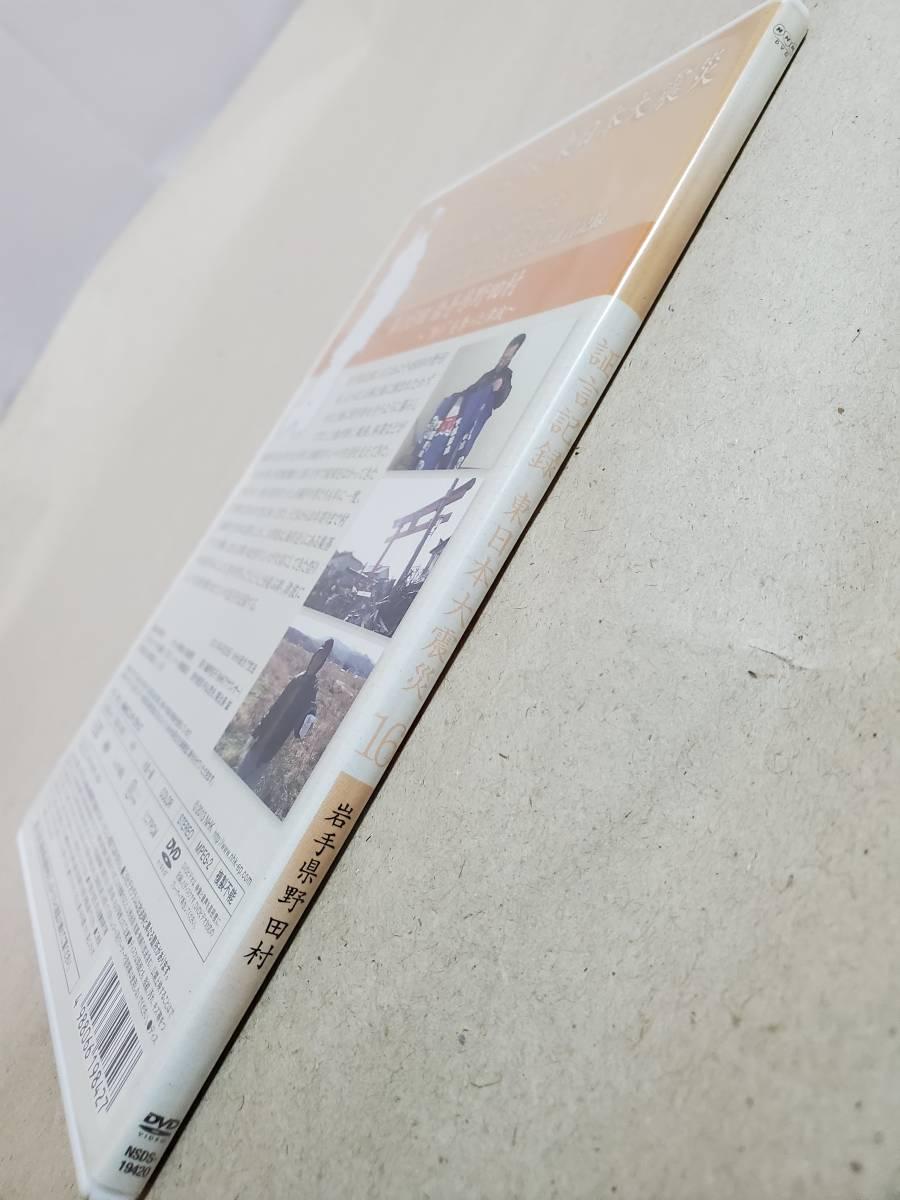 H12 証言記録 東日本大震災 第16回 岩手県野田村 祭りを奪った津波 NHK DVD 送料込_画像3