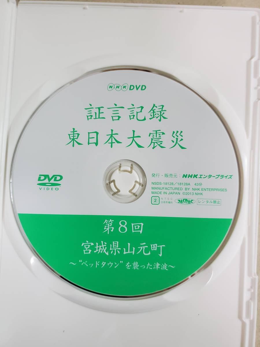 H12 証言記録 東日本大震災 第8回 宮城県山元町 ベッドタウンを襲った津波 NHK DVD 送料込_画像3