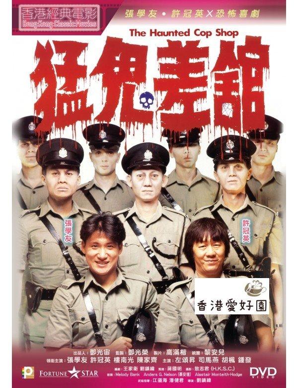 新品DVD バンパイア・コップ / 猛鬼差館 ジャッキー・チョン , リッキー・ホイ_画像1