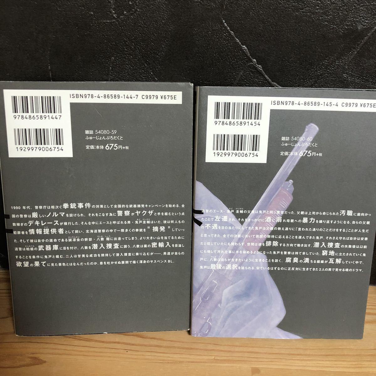 (4冊カウント) コオリオニ 上下巻 梶本レイカ BLコミック ボーイズラブ 即決 同梱可能