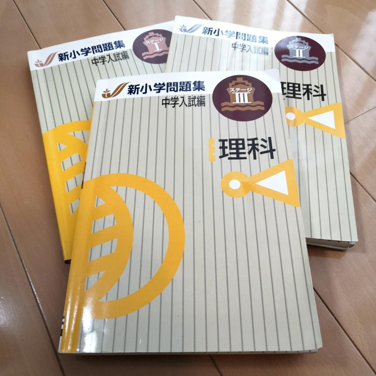 馬渕教室 中学受験コース 理科 新小学問題集 3冊セット