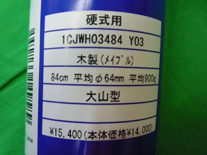 11 限定品 ミズノ 硬式用木製バット メイプル 阪神 大山型 84cm900g 1CJWH03484_画像3