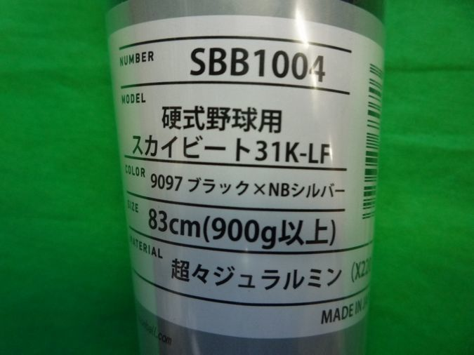 11 30%引 SSK 硬式バット スカイビート31K-LF 83cm ブラック SBB1004_画像3