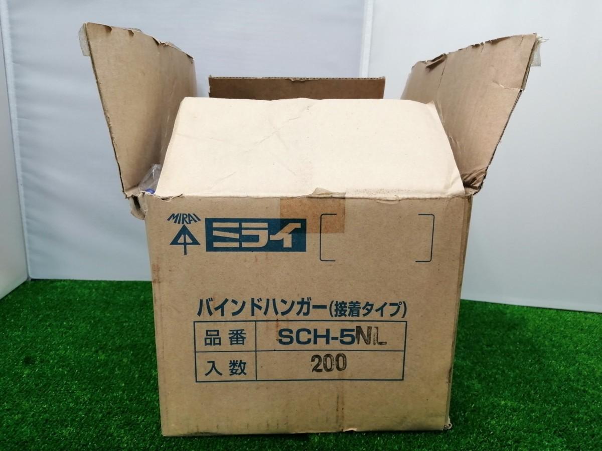 未開封 未使用品 未来工業株式会社 バインドハンガー 粘着タイプ 接着剤付 10個入り SCH-5NL 34袋セット 計340個入り_画像9