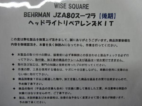 未使用品 WISE SQUARE ワイズスクエア ベールマン JZA80 スープラ 後期 ヘッドライト リペア キット ライトカバー_画像4