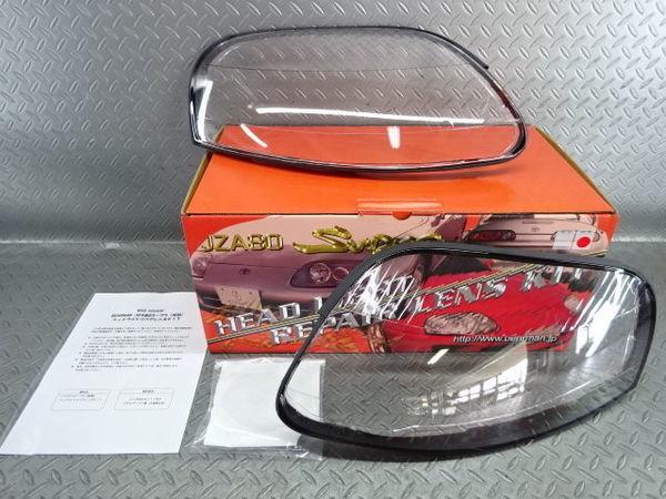 未使用品 WISE SQUARE ワイズスクエア ベールマン JZA80 スープラ 後期 ヘッドライト リペア キット ライトカバー_画像1