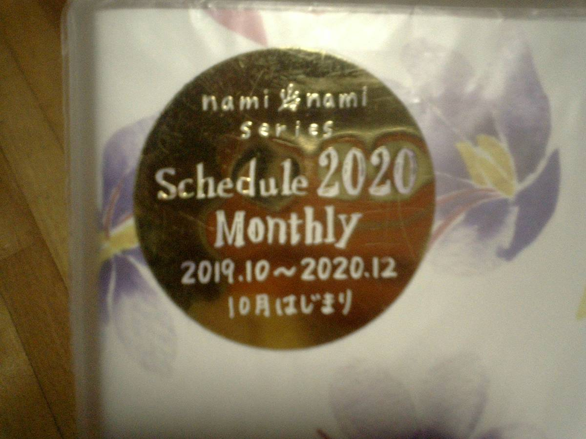 § 2020年 手帳 nami nami A6 マンスリー スケジュール帳 サフラン クローズピン イラスト_画像2