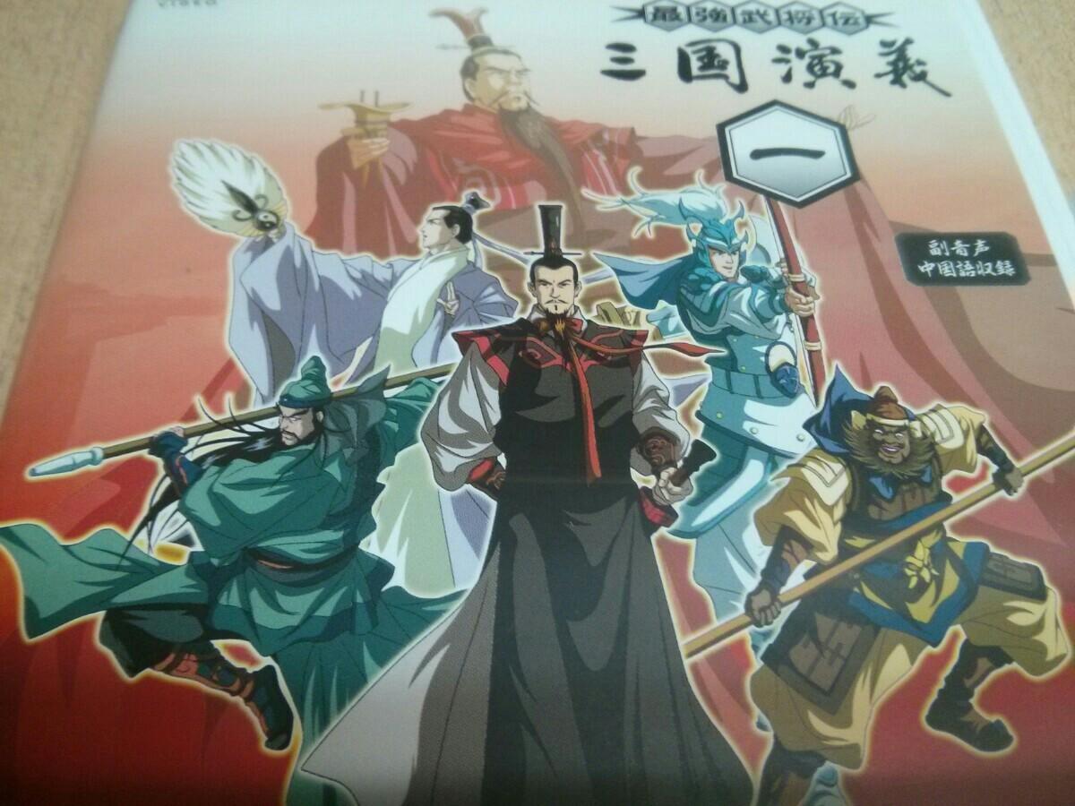日本語吹替 最強武将伝 三国演義 dvd box 全 13巻 52話  三国志