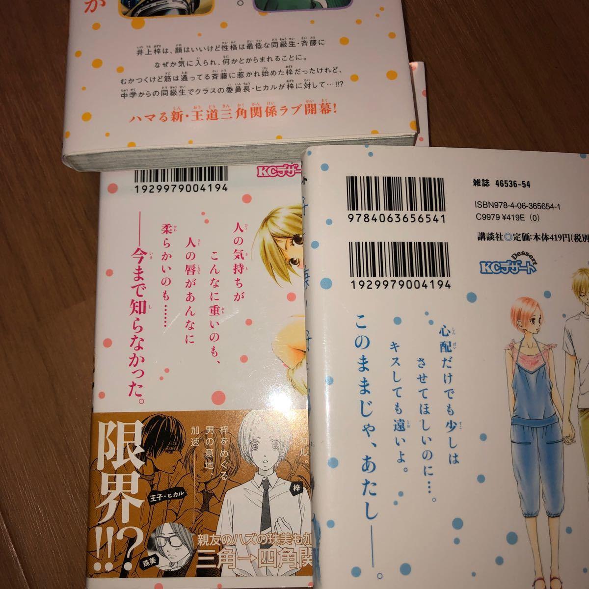 中古少女コミック 好き・嫌い・好き 全3巻セット / 築島治 完結