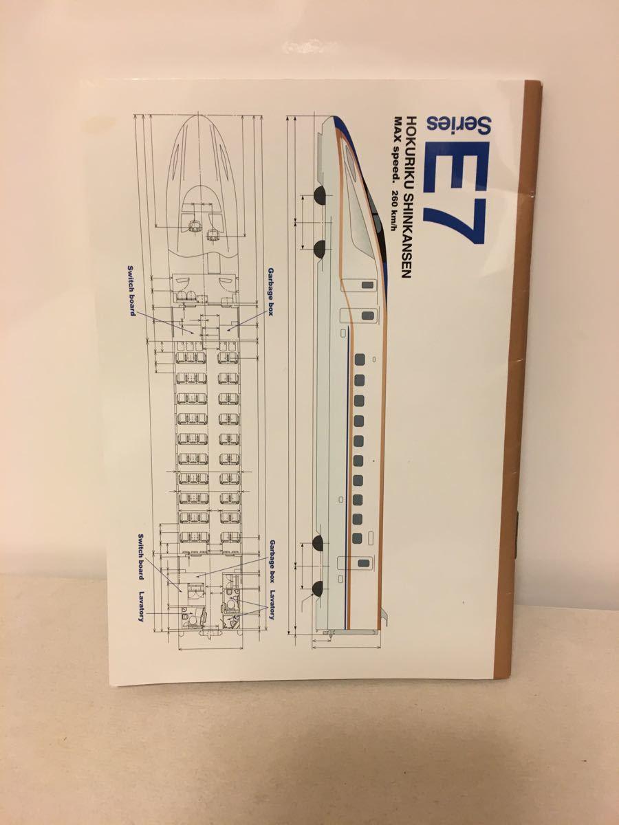 北陸新幹線 シリーズE7 A6サイズノートブック