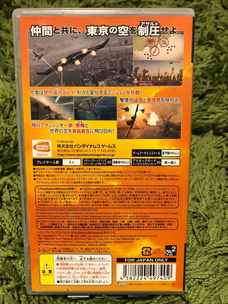 PSP エースコンバットx2