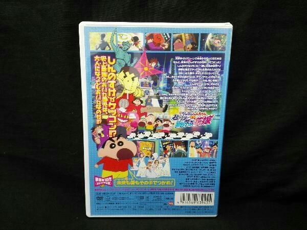 花嫁 オラ を の 嵐 呼ぶ 映画クレヨンしんちゃん超時空嵐を呼ぶオラの花嫁主題歌mihimaru GT「オメデトウ」のmp3無料視聴やフルダウンロード方法